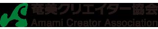 奄美クリエイター協会