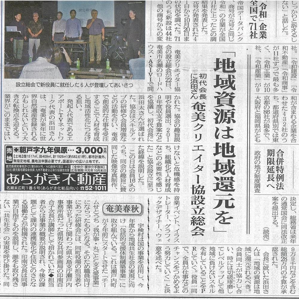2019年10月24日の「奄美新聞」より引用