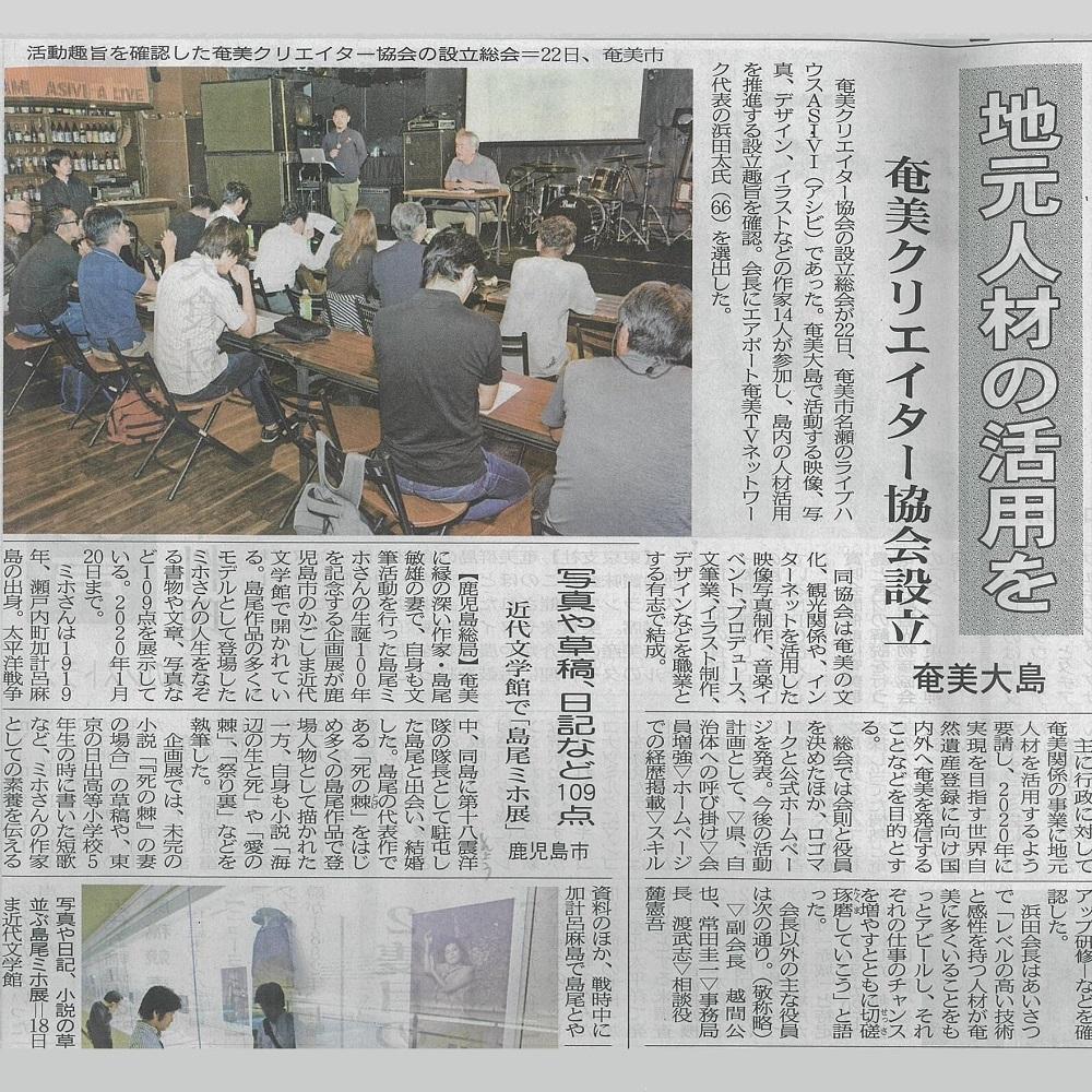 2019年10月24日の「南海日日新聞」より引用