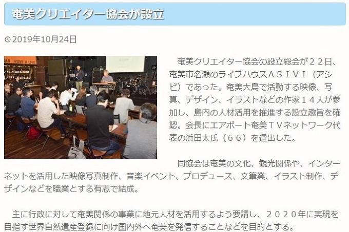 南海日日新聞 Webサイトより引用